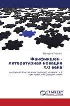 Fanfikshen - Literaturnaya Novatsiya XXI Veka