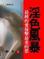 淫色風暴:最純的愛撞擊最重的慾! 1 (共1-5冊)
