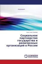 Sotsial'noe Partnerstvo Gosudarstva I Religioznykh Organizatsiy V Rossii
