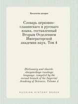 Dictionary and Church-Slavyanskago Russkago Language. Compiled by the Second Branch of the Imperial Academy of Sciences. Volume 4