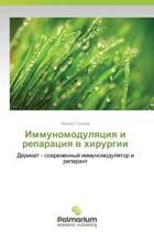 Immunomodulyatsiya I Reparatsiya V Khirurgii