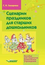 Stsenarii Prazdnikov Dlya Starshih Doshkol'nikov
