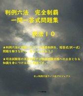 判例六法 完全制覇 一問一答式問題集 民法10 (全12巻)