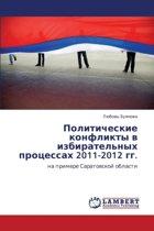 Politicheskie Konflikty V Izbiratel'nykh Protsessakh 2011-2012 Gg.