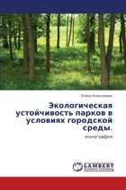 Ekologicheskaya Ustoychivost' Parkov V Usloviyakh Gorodskoy Sredy.