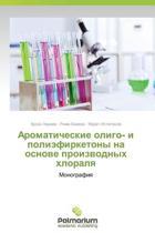 Aromaticheskie Oligo- I Poliefirketony Na Osnove Proizvodnykh Khloralya