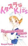 itazurana Kiss