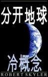 分开地球 - 003 - 冷概念 (简体中文 版)