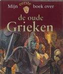 Mijn eerste boek over... - Mijn eerste boek over de oude Grieken