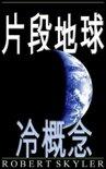 片段地球 - 003 - 冷概念 (中國傳統 版)