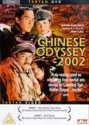 Chinese Odyssey 2002 (Import)
