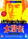 The Water Margin Complete Serie (Import)