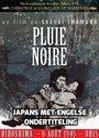 Kuroi ame (1989) [DVD] (Aka Pluie noire, Black Rain)
