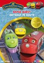 Chuggington Badge Quest 1