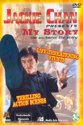 Jackie Chan, My Story