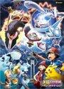 Pokemon XY Puzzle: Hoopa Clash of Ages Legend vs. Legend
