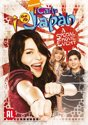 Icarly: I Go To Japan (D)