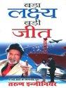 Bada Lakshya Badi Jeet : बड़ा ल��ष�य बड़� ��त