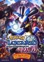 Pokemon 8 - Lucario En Het Mysterie Van Mew