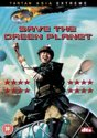 Save The Green Planet (Import)